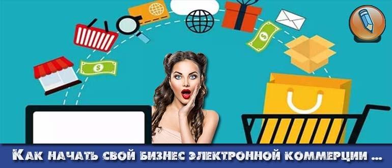 настройка электронной торговли