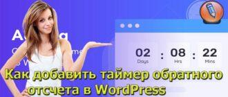 как добавить таймер обратного отсчета в wordpress