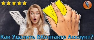 как удалить вконтакте