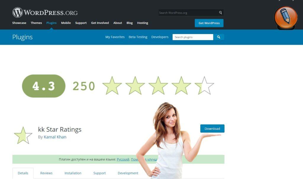 reyting wordpress kk star ratings