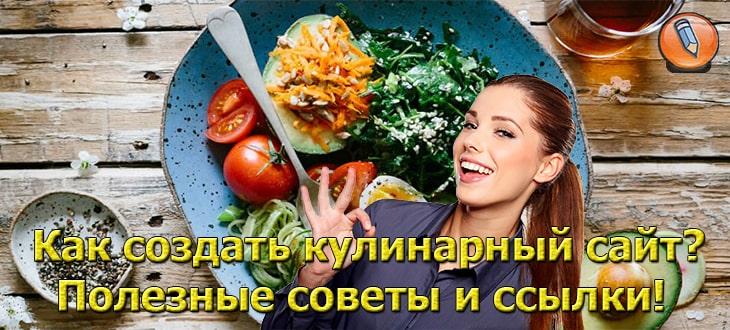 создать кулинарный сайт