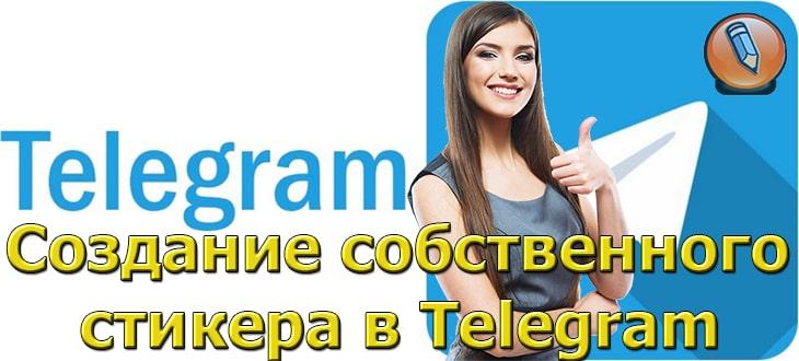 стикеры для telegram