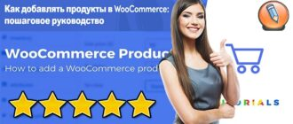 Как добавлять товары в WooCommerce