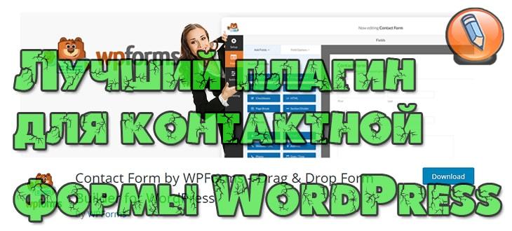 плагин формы обратной связи WordPress