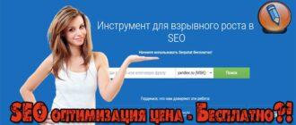 seo оптимизация цена