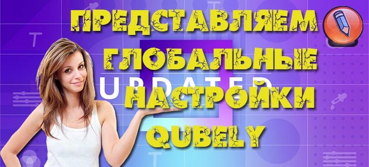настройки qubely