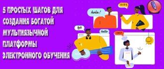 платформа электронного обучения