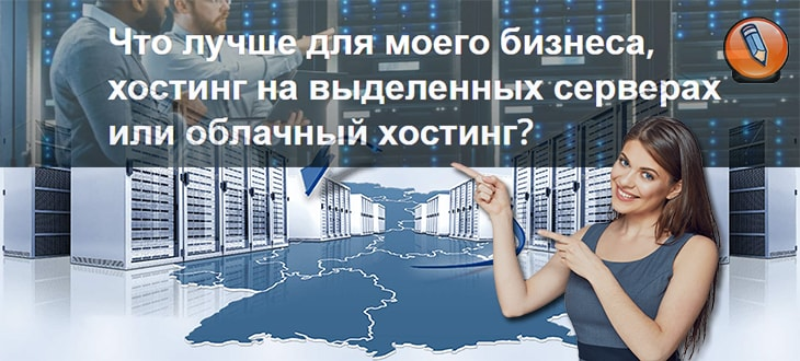 хостинг и выделенный сервер