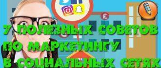 маркетинг в соцсетях