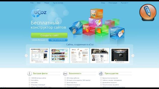 как создать собственный сайт Ucoz