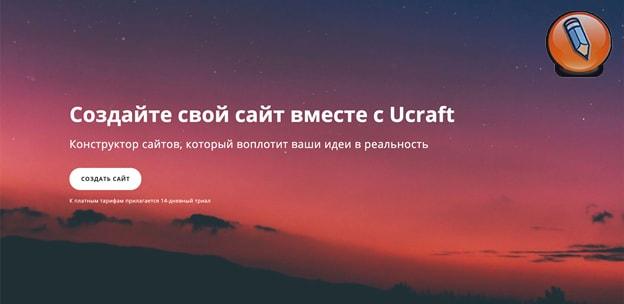 как создать собственный сайт Ucraft