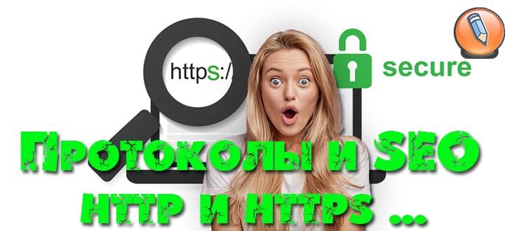 протоколы http и https
