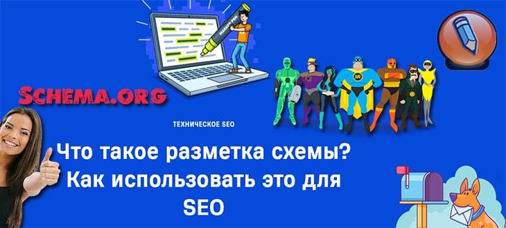 разметка schema org