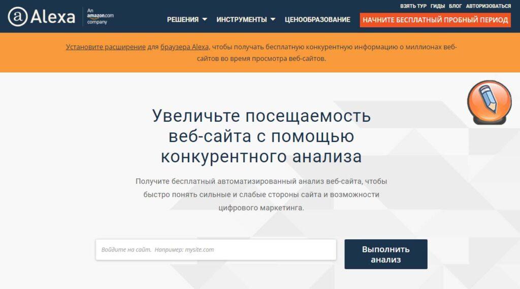 Alexa Site Overview