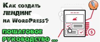 как сделать лендинг на wordpress