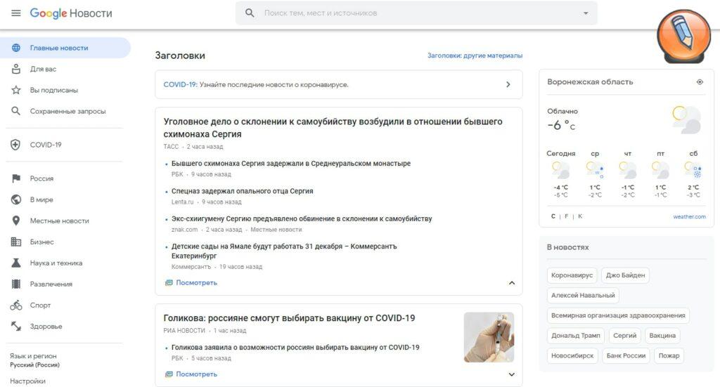 novosti google