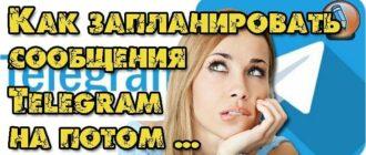 отложенные сообщения telegram