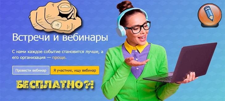 платформа для вебинара бесплатно