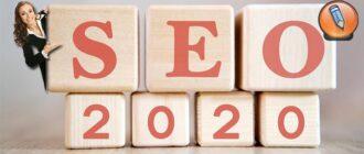 seo что изменилось в 2020 году