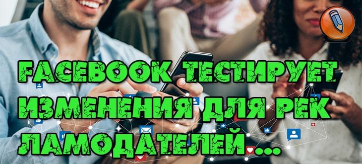 facebook тестирует